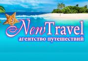 NEW TRAVEL, АГЕНТСТВО ПУТЕШЕСТВИЙ