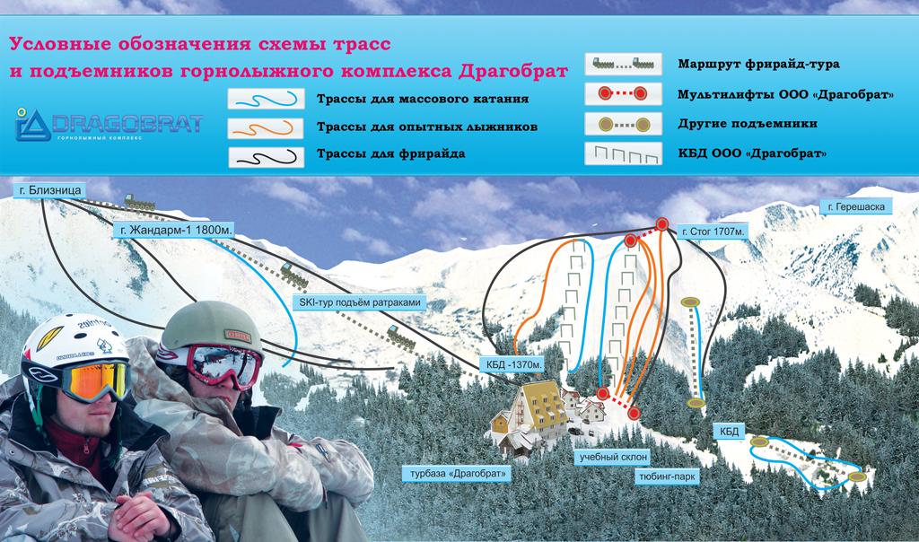 Схема трасс и подъемников ГБ «Драгобрат». Фото: dragobrat-go.com