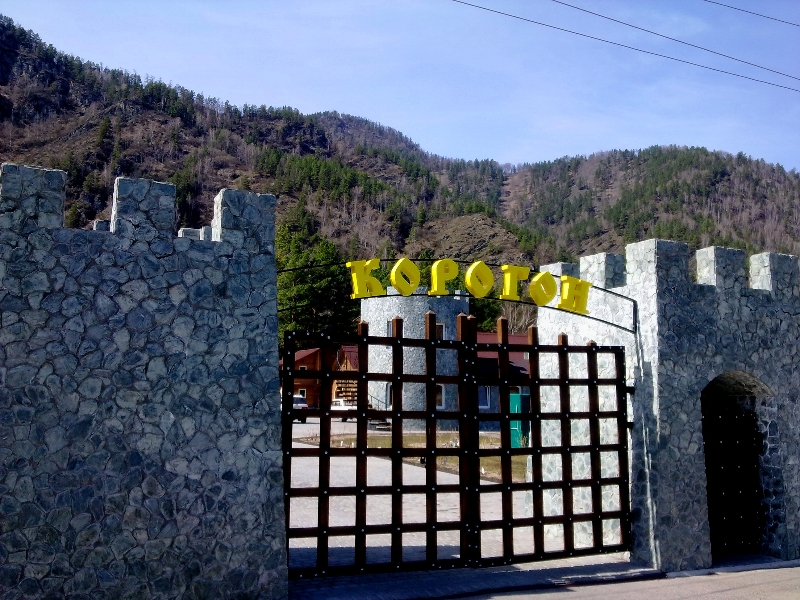 Фото:  www.korogon.ru
