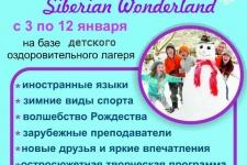 Cosmopolitan Winter Camp, зимний лингвистический лагерь