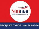 """Лого """"MegaTravel"""" уполномоченное агентство """"SUNMAR"""""""