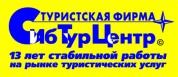 Лого СибТурЦентр