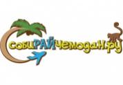 Лого СОБИРАЙЧЕМОДАН.РУ Бюро путешествий