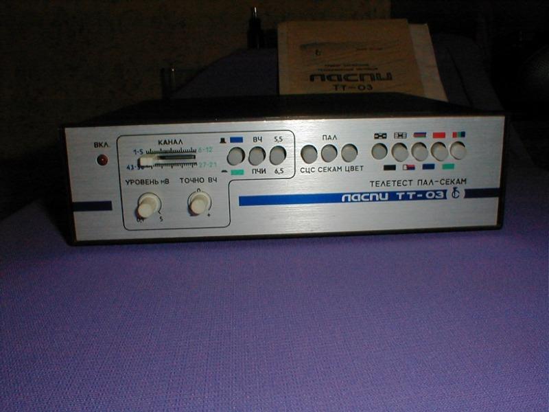 Продам генератор телевизионных испытательных сигналов Ласпи ТТ 03.  Ласпи тт-03 применим для настройки...