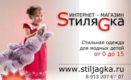 Интернет Магазин Женской Детской Одежды