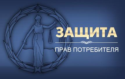Защита прав потребителей мурманск