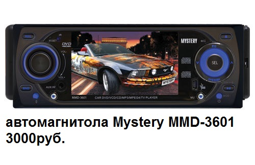 Инструкция Для Mystery Mmd-3601