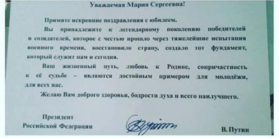 Поздравления с юбилеем от путина письмо