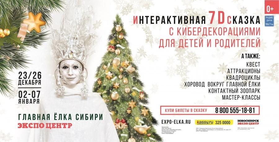 Новогодние мероприятия в Новосибирске в 2019 году изоражения