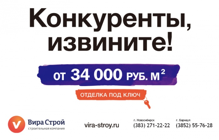 купить квартиру с фото в новосибирске