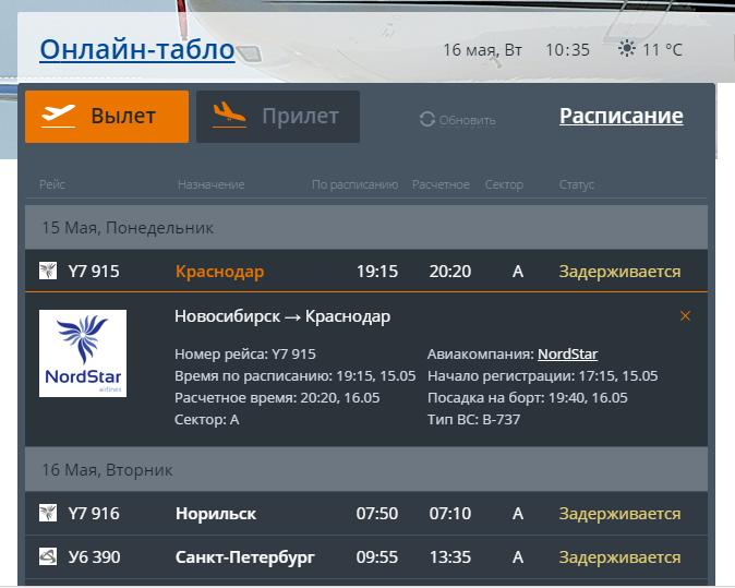 Найти дешевый маршрут и купить билеты из аликанте в прямой аликанте москва рейс и