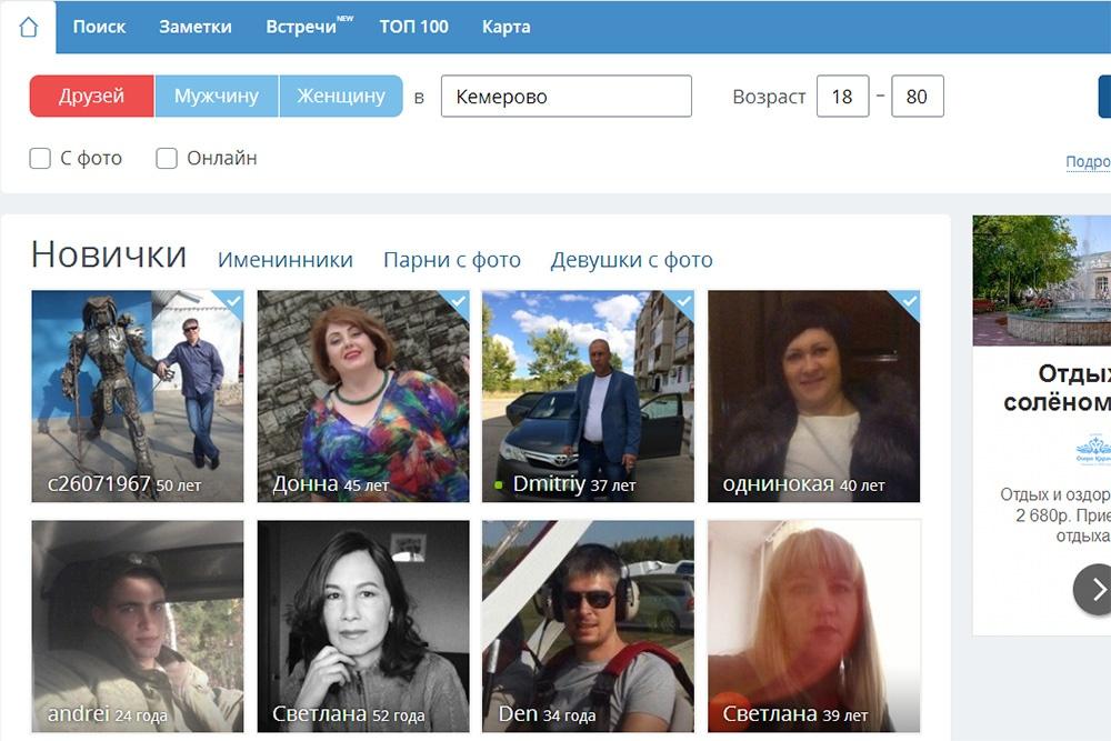 Знакомства ru ngs новосибирске love