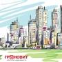 На выставке новостроек в центре Новосибирска покажут лучшие предложения и акции на недвижимость