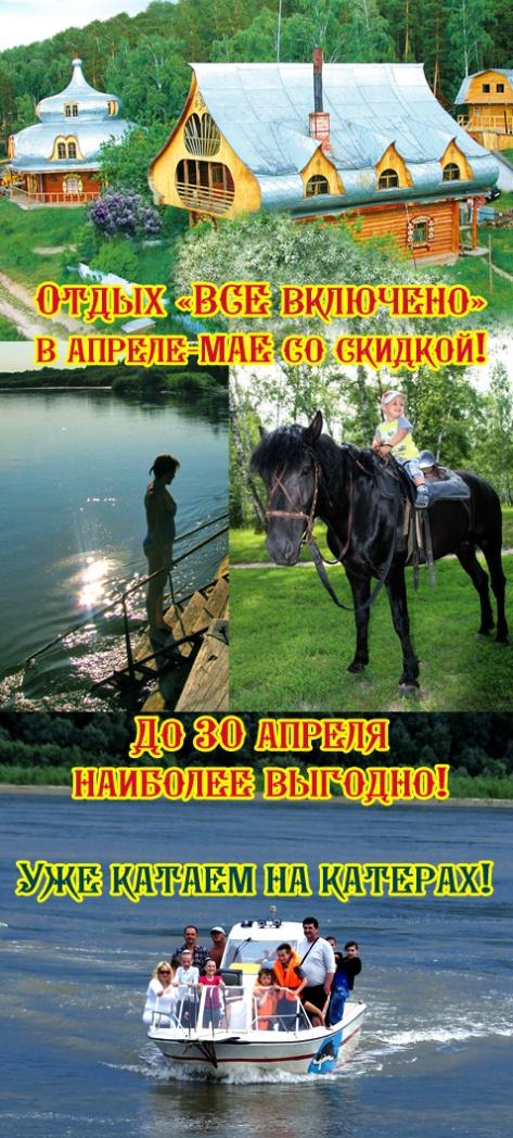 2000 рублей за отдых «все включено». И даже катание на катере