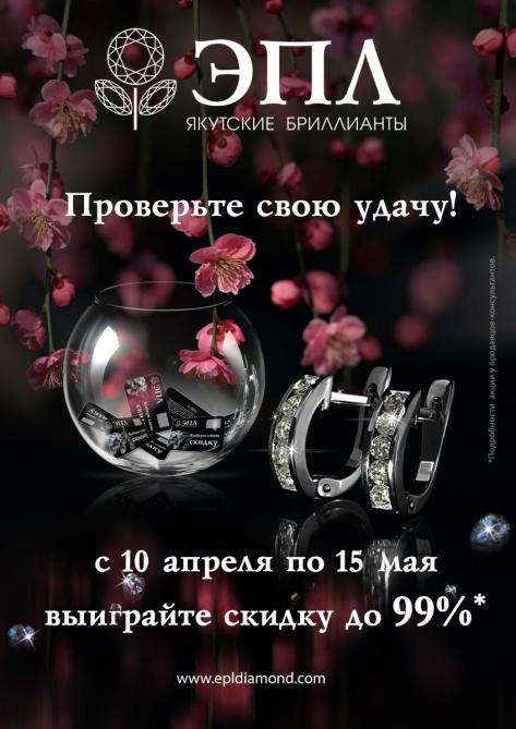 Проверьте бриллиантовую удачу: скидки до 99 % в «ЭПЛ. Якутские бриллианты»