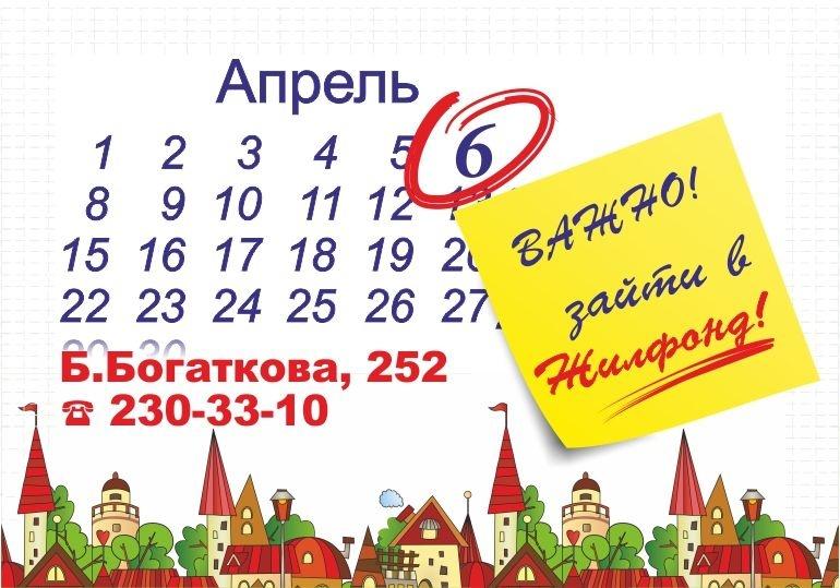 взять кредит на квартиру в новосибирске