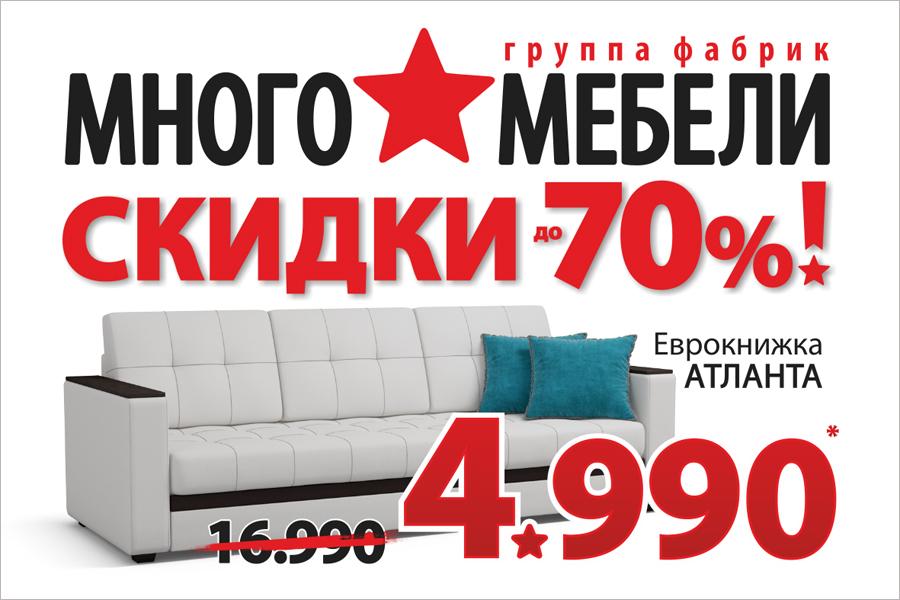 Диваны  каталог цены много мебели
