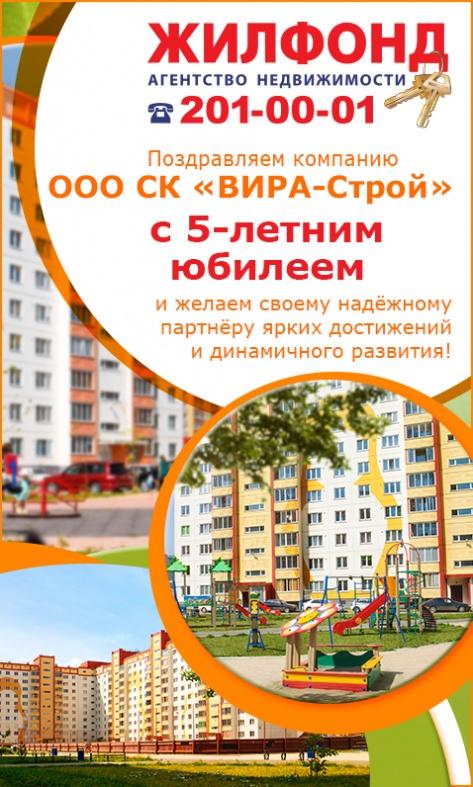 Новоселы «Жилфонда» оценили новостройки от «Вира-Строй»