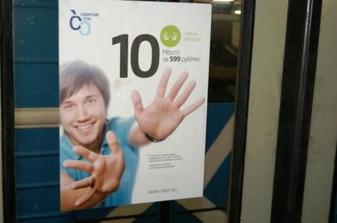 Новосибирский провайдер стал первым рекламодателем в «Барнаульском метрополитене»