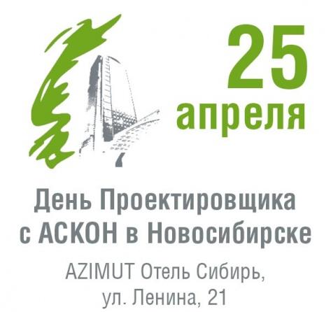 День проектировщика с АСКОН!