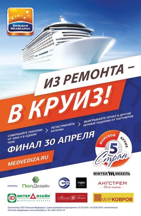 Морской круиз по пяти странам от одного из крупнейших ТЦ Новосибирска
