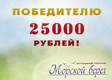 25 тысяч рублей за лучшее название нового формата