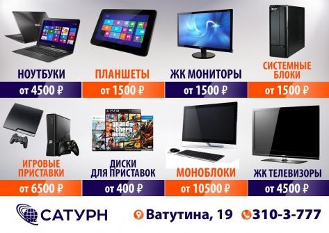 Вы хотите выгодно приобрести компьютер, ноутбук или телевизор?