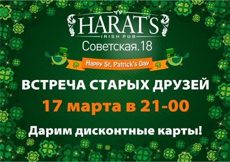 Забери свою карту в Harat's Pub!