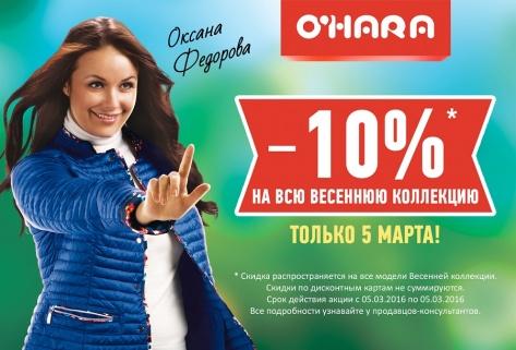 O'HARA дарит 10%!