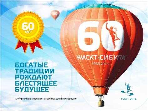 СибУПК — 60 лет на рынке образовательных услуг