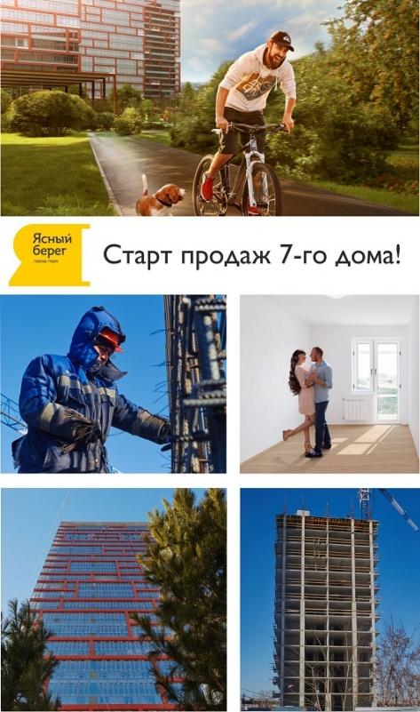 Город-парк «Ясный берег» открыл продажи квартир в счастливом доме №7