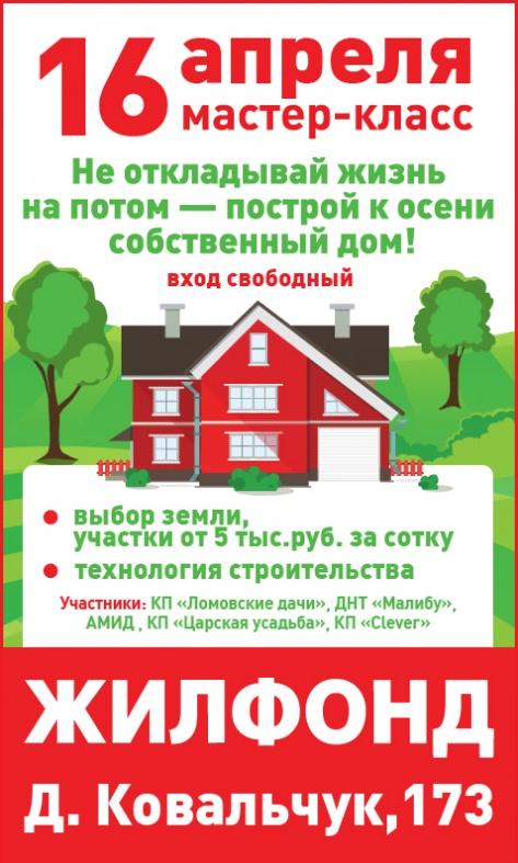Мастер-класс: «Не откладывай жизнь на потом — построй к осени собственный дом!»
