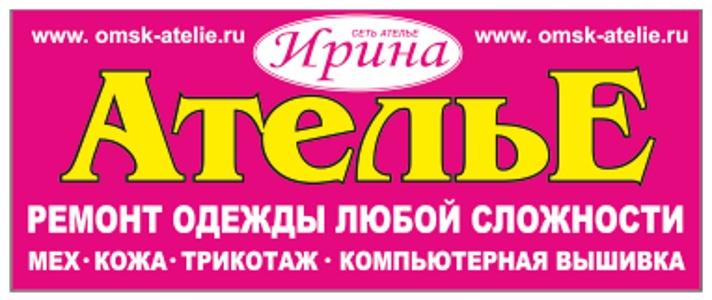 знакомства в омске и омской области с телефоном