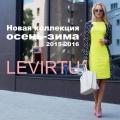 Фотокаталог Levirtu: экономный шопинг — это реально!