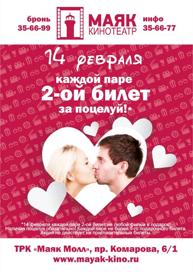 поцелуй на второй день знакомства