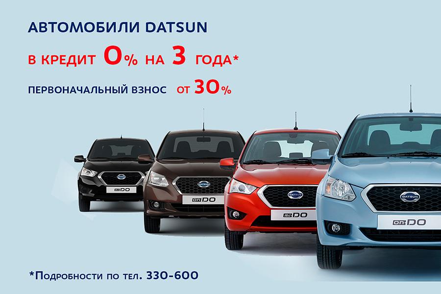 Кредит на авто с пробегом в Москве  купить в кредит
