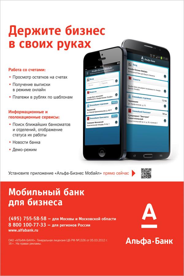 альфа банк скачать приложение для телефона - фото 9