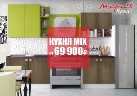 Инновациям место на кухне! Кухни «Мария» по цене модного телефона