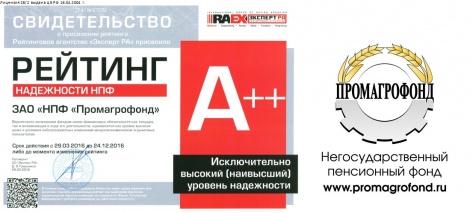 """RAEX («Эксперт РА») подтвердило рейтинг надежности ЗАО «НПФ """"Промагрофонд""""» на уровне А++"""