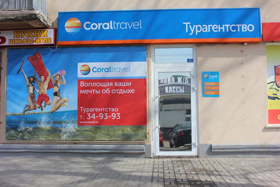 Фото 2 рекламное оформление туристических агентств снаружи и внутри