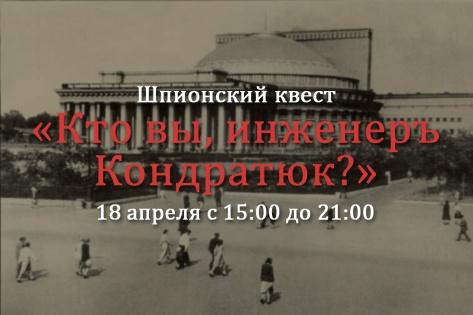 Около тысячи новосибирцев пройдут городской квест «Кто вы, инженер Кондратюк?»