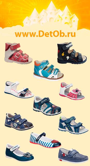 Детская обувь от «Антилопиков»: скидка 10 % на весь ассортимент!