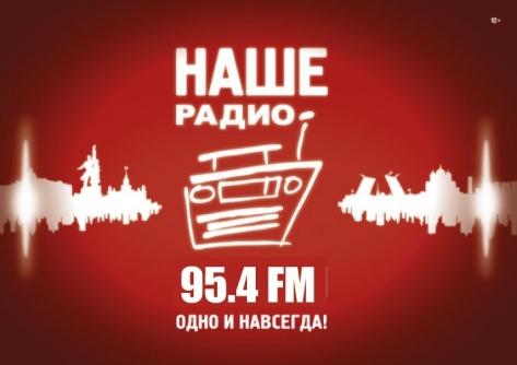 Поклонники группы «Ленинград» получили свое радио