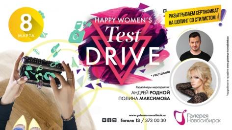 Все женские удовольствия в один день в ТРЦ «Галерея Новосибирск»