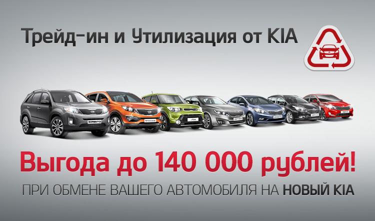 Автомобили в наличии – Специальные предложения KIA