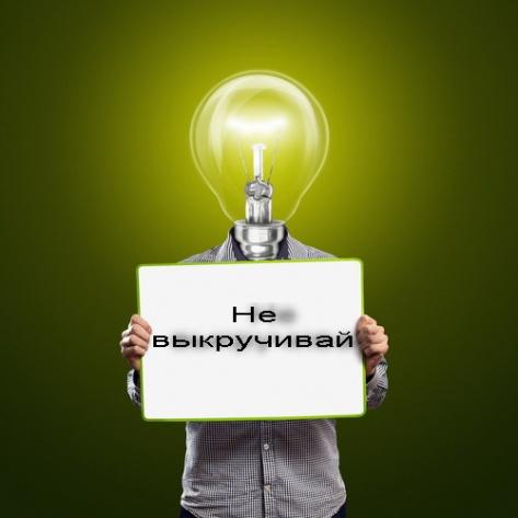 Не выкручивай «лампочку» своего тела