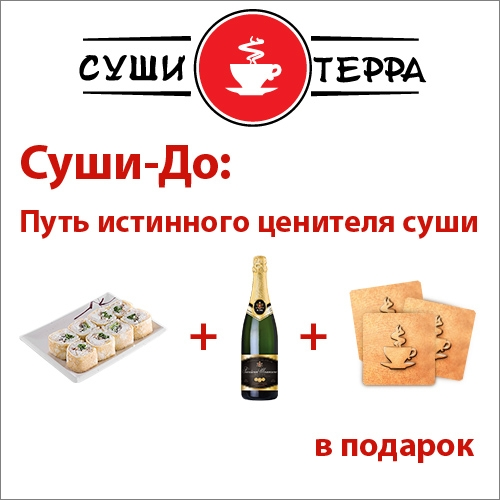 курсы суши омск