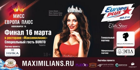 Финал «Мисс Европа Плюс Новосибирск» уже скоро!