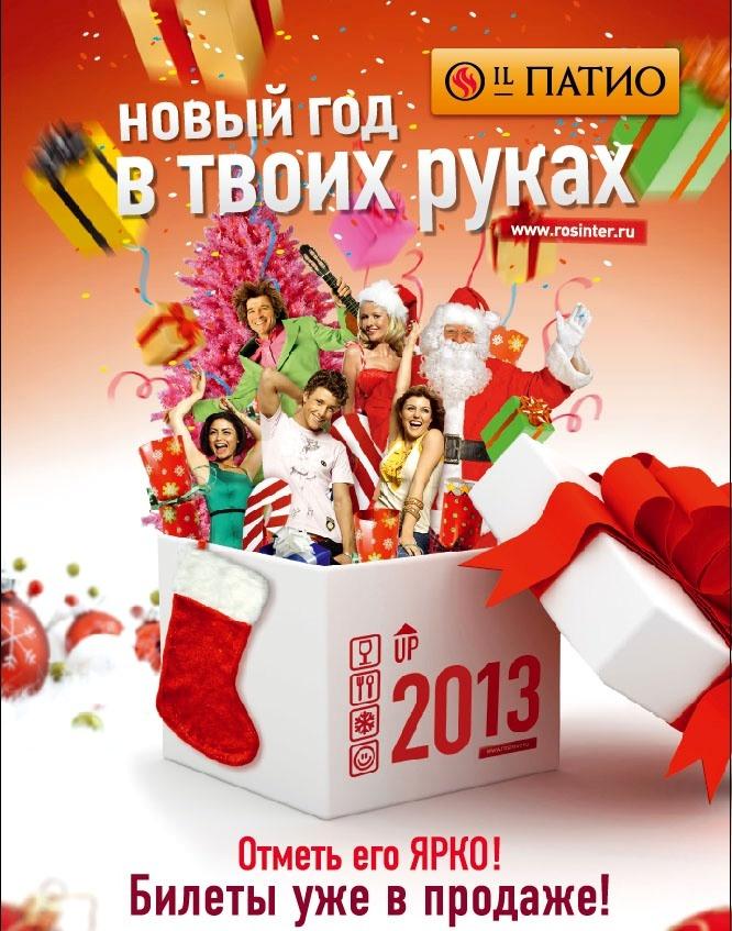 Молодежные акции на новый год