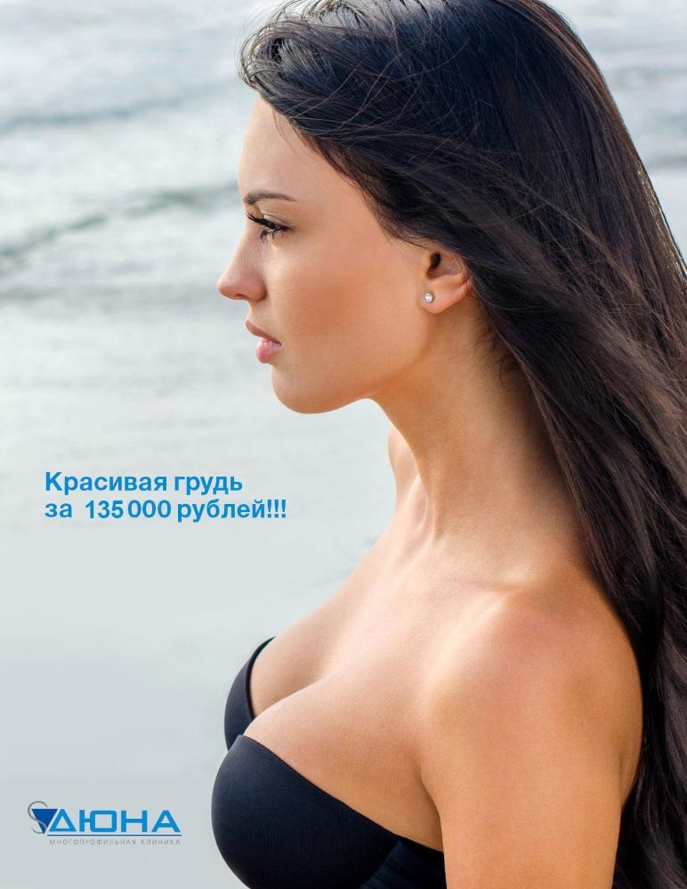 увеличение груди омск отзывы